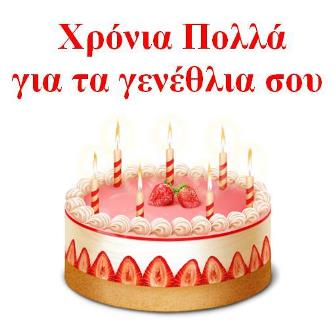 Happy Birthday ό ά Wishes In Greek 2happybirthday