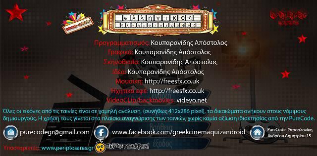 ellinikos kinimatografos5