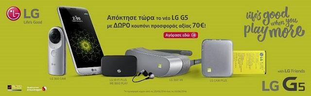 LG G5 OFFER