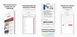 """Nέο mobile app του """"eNikos"""" με άμεση αποστολή καταγγελίας από την Upcom"""