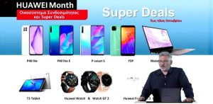 Huawei Month: Ένας μήνας super deals!