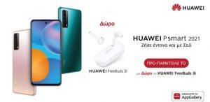 P Smart 2021: Tο νέο hot smartphone της Huawei διαθέσιμο για προπαραγγελία