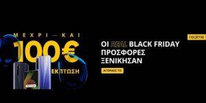 Οι real προσφορές Black Friday: Βρες το realme σου με έκπτωση έως και 100€