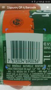 Σαρωτής QR & Barcode