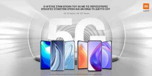 Info Quest Technologies: Xiaomi οι περισσότερες επιλογές σε συσκευές που υποστηρίζουν 5G στην Ελληνική αγορά