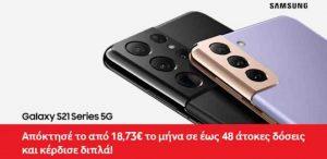 Η νέα σειρά των 5G Ready Samsung Galaxy S21 είναι στη Vodafone
