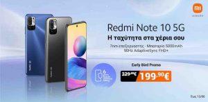 Redmi Note 10 5G: Η κορυφαία και πιο προσιτή 5G συσκευή της Xiaomi ήρθε στην Ελλάδα!