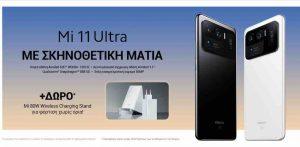 Το πανίσχυρο Μi 11 Ultra και το δυναμικό Mi 11i έρχονται στην Ελλάδα