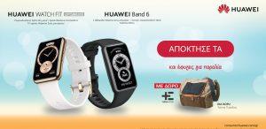 Huawei Band 6 και Huawei Watch Fit Elegant Edition: Προστασία της υγείας και φυσική άσκηση, με στυλ!